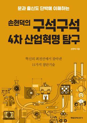 손현덕의 구석구석 4차산업혁명