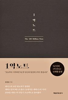 1억 노트