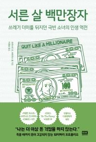 서른 살 백만장자 책표지