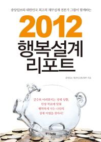 2012 행복설계 리포트 책표지