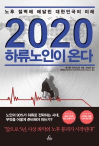 2020 하류노인이 온다 책표지