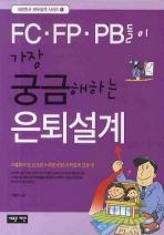 FC,FP,PB 들이 가장 궁금해하는 은퇴설계 책표지