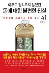 돈에 대한 불편한 진실 41 책표지