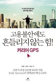 고용불안에도 흔들리지 않는 힘! 커리어 GPS 책표지