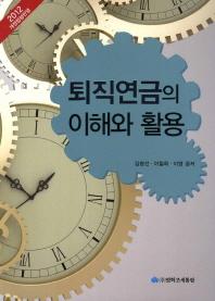 퇴직연금의 이해와 활용(2012) 책표지