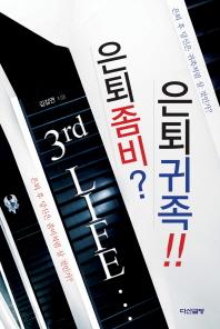 3rd Life 은퇴좀비? 은퇴귀족!! 책표지