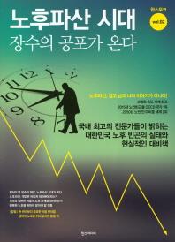 노후파산 시대 - 한스무크 vol.02 책표지