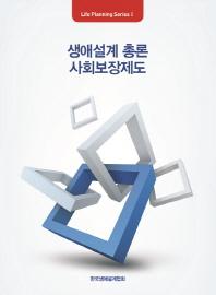 생애설계 총론 사회보장제도 책표지