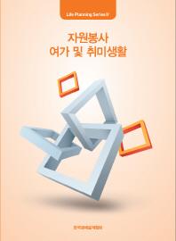자원봉사 여가 및 취미생활 (2016) 책표지
