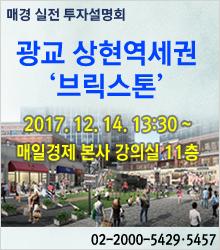 20171214광교브릭스턴 투자설명회
