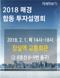 20180201 상가정보 합동 머니쇼