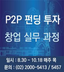 P2P 펀딩 창업