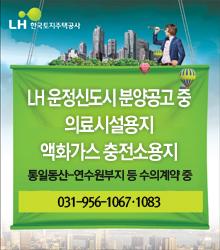 20181005LH파주운정지사