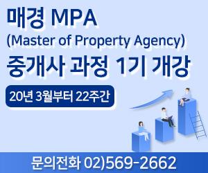 MPA중개사과정
