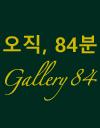 미단시티 갤러리84