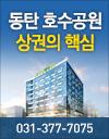 동탄 우성메디피아