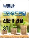 부동산 크라우드펀딩