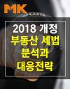 2018 개정 부동산 세법