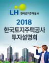 2018 lh 투자설명회