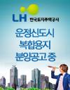 LH 파주운정