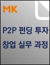 P2P 펀딩 창업과정