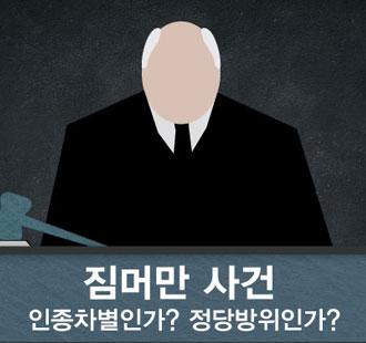 조지 짐머만 '무죄' 평결… 인종차별인가? 정당방위인가?