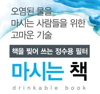 다 읽고 '정수기'로 쓰이는 종이…마시는 책(drinkable book)