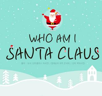 산타클로스, 어디까지 알고 있니?