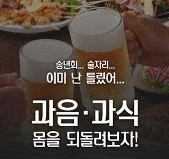 술자리 후 회복을 위한 6가지 음식