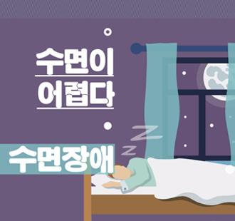 밤이 고통스러운 수면장애… 그 원인은 뭘까?