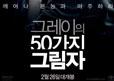 '그레이의 50가지 그림자', 국내에선 안 통한다?…박..