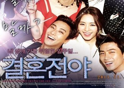中 영화, '결혼전야' 표절 논란에 휩싸였지만 극구 부인