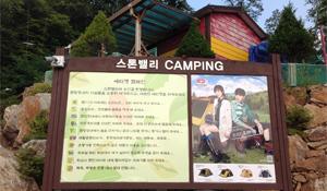 서울에서 1시간, 양주 스톤밸리 캠핑장