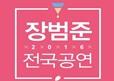 """장범준, 전국 투어 '사랑에 빠져요' 개최…""""봄 같은.."""