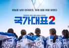 '국가대표2', 8월 개봉 확정…런칭 포스터·출정 스틸..
