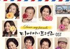 '디어 마이 프렌즈', OST 음반 오늘(24일)부터 예약 ..
