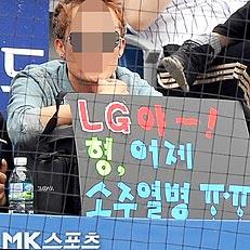 """LG야~! 형 어제 소주 열병ㅠㅠ"""
