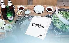 청탁금지법 가액 한도 `3만원→5만원` 수정