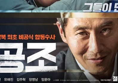 '공조 '개봉 기념 스페셜 포스터 공개