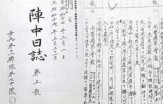 """""""일본군, 위안부 직접 <br>운영""""…증거문서 발견"""