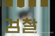 [수사] 검찰, 대구시립희망원 비자금 조성 현직신부 영장