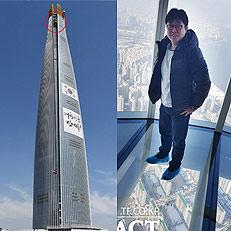 118층 롯데월드타워