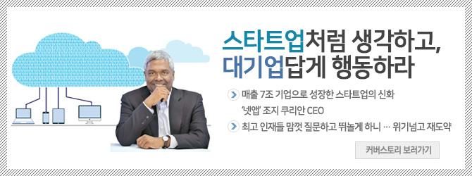 [The Biz Times] 성공기업 `혁신과 성장` 두마리 토끼 잡는 법