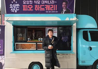 """위너 송민호, 절친 피오 간식차 선물 """"잘 챙겨주세YO"""""""