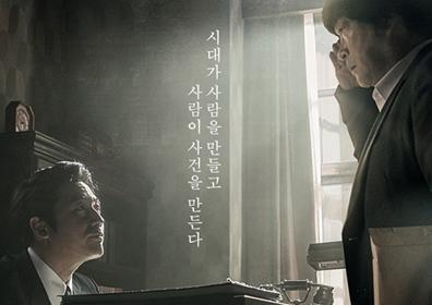 손현주X장혁 '보통사람', 티저포스터 공개