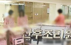 서울 산후조리원 <br>2주간 평균 315만원