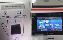 """""""지갑 없이 몸으로"""" <br>바이오페이 도입 박차"""