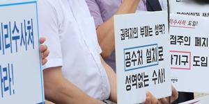 """[정책] """"청와대와 검찰 간부 연결 끊어야…"""
