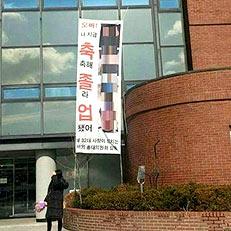`오빠 나 지금 축축해`<br> 단국대, 현수막 논란