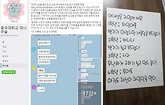 대학가 성폭력 난무 <br>… 동국대·울산대